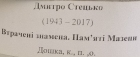 Утеряные знамения. Памяти Мазепы. Холст, масло. - 1