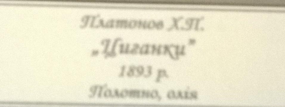 Цыганки 1893. Холст, масло. - 1