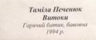 Истоки 1994. Оргалит, темпера - 1