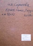 """Крым. Скала """"Парус"""" 30-40 см., картон, масло 2006  - 2"""