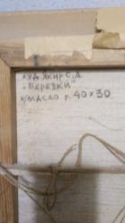 Якир С.А. Березки 40-30 холст, масло  - 1