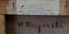 Натюрморт с десертом 80-100 см., холст, масло 1988 год - 3
