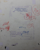Юрий Збанацкий Морска Чайка 16-19 см., бумага, тушь 1959 год  - 1