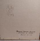 Горбачев Ю. Барыня 50-40 см., картон, масло 1985 год  - 1