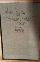 Улыбаясь синева 70-50 см., холст, масло  2005 год  - 2