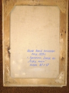 Перед маем 65-47 см., холст, масло 1950  - 1