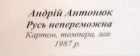 Русь непобедима 1987. Картон, темпера, лак - 1