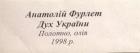 Дух Украины 1998. Холст, масло - 1
