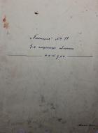 Журнал Пионерия № 11. Обложка 18-24 см., бумага, карандаш,тушь, пастель 1950-1960  - 1