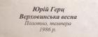 Верховинская весна 1986. Холст, темпера. - 1