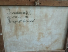 Ивахненко А.О. Натюрморт с свечою 60-80 см., холст, масло 1996 год  - 1