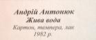 Живая вода 1982. Картон, темпера, лак - 1