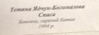 Спас 1994. Хлопок, горячей батик - 1
