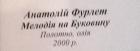 Мелодия на Буковину 2000. Холст, масло - 1
