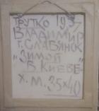 Трутко В. Зимой в Киеве 35-40 см.,  холст, масло  - 1