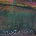 Осинь на Погулянке 57-42 см., картон, пастель 2013 год  - 1