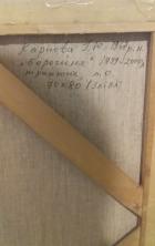 Берегиня 70-80 см., холст, масло 1999-2000 года  - 2