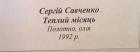 Теплый месяц 1992. Холст, масло - 1