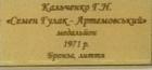 Семен Гулак-Артемовский. Медальон. Бронза, литье 1971 - 1