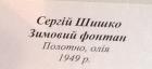 Зимний фонтан 1949. Холст, масло - 1