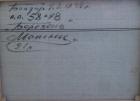 Березень 78-58 холст, масло 1991г. - 1