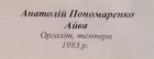Айва 1983. Оргалит, темпера - 1
