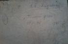 Погожий день 42-48 см., картон, масло 1965 год  - 2