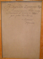 Письмо от сына 70-50 см., холст, масло 1981 год - 1