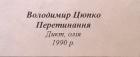Пересечение 1990. Холст, масло - 1