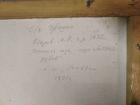 Весенняя пора- пора цветения 50-69 см., картон, масло 1991 год - 1