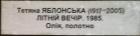 Летний вечер 1985. Холст, масло - 1