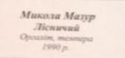 Лесничий 1990. Оргалит, темпера - 2