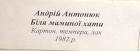 У маминого дома 1982. Картон, темпера, лак - 1