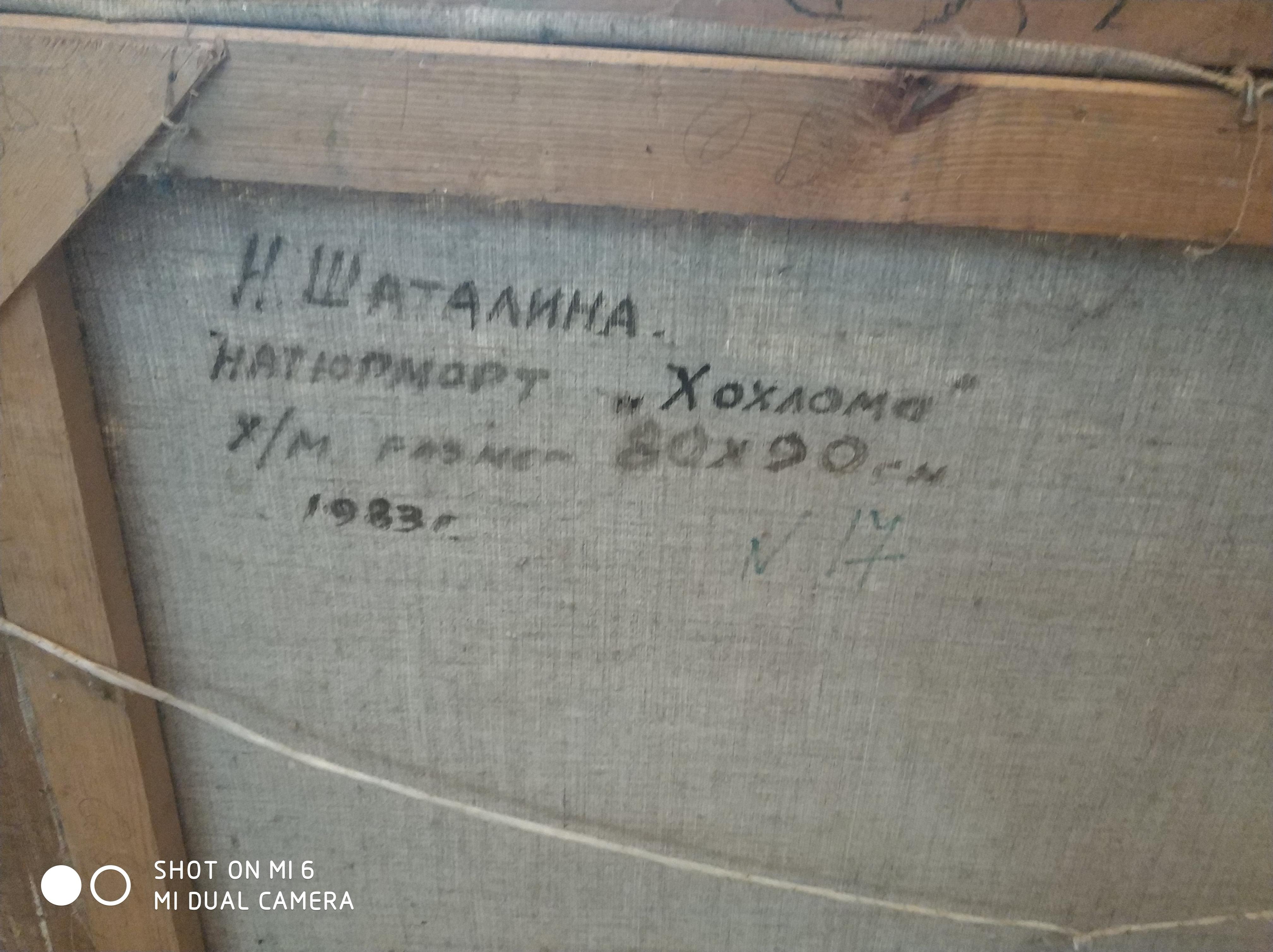 Хохлома 80-90 см., холст, масло 1983 год  - 1