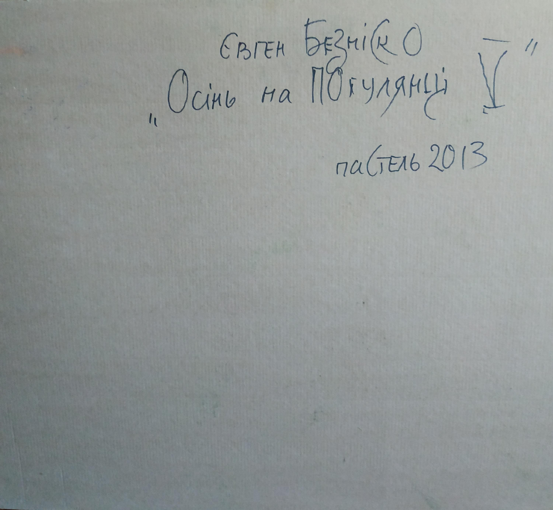 Осинь на Погулянке 57-42 см., картон, пастель 2013 год  - 2