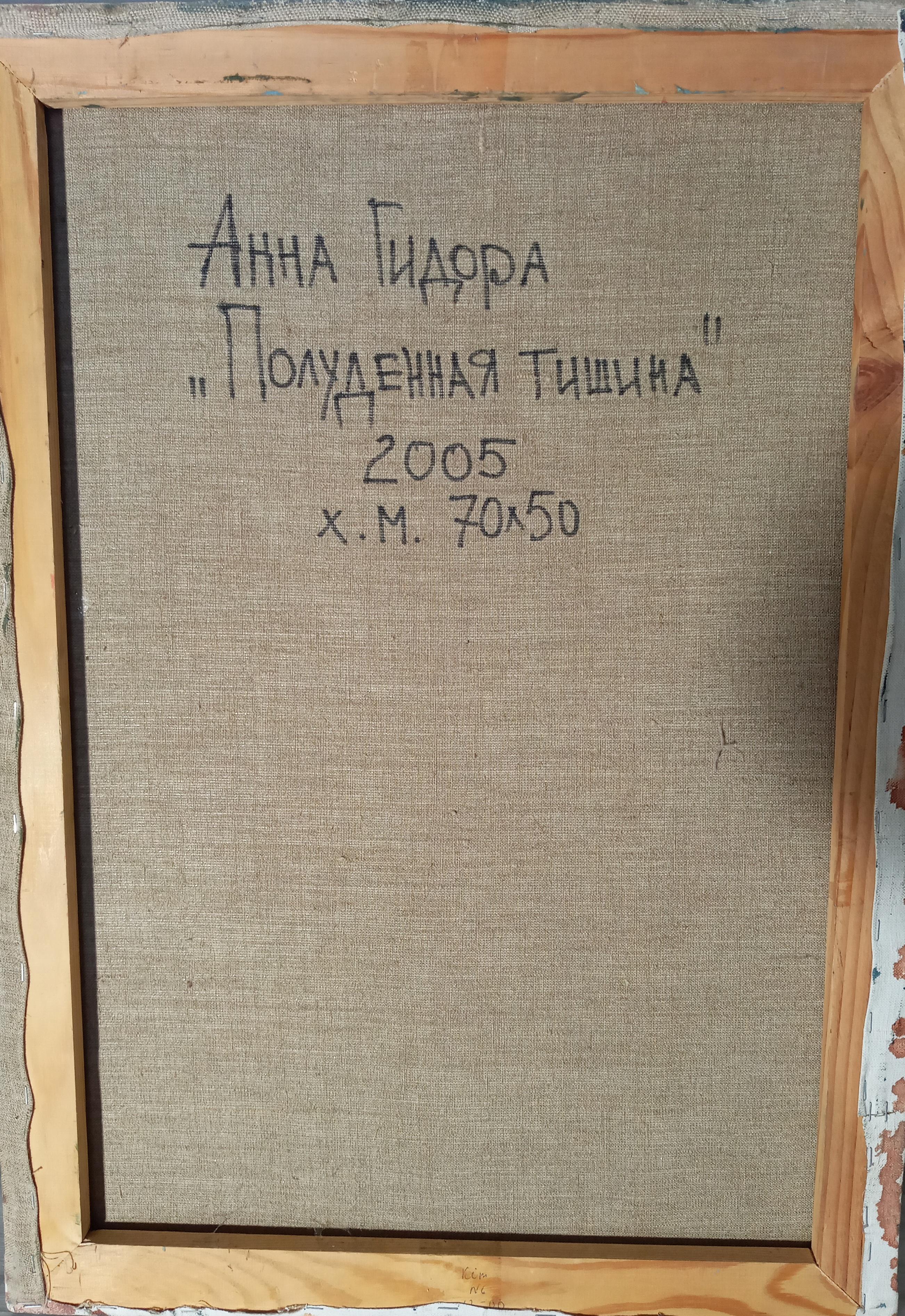 Полуденная тишина 70-50 см., холст, масло 2005 год  - 2