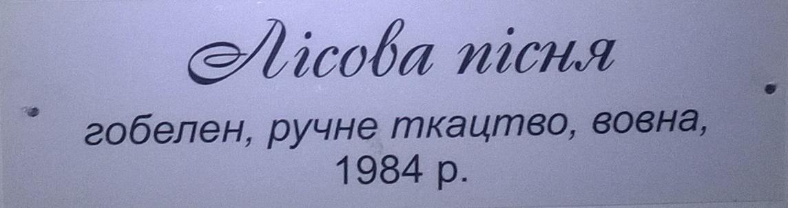 Гобелен. Лесная песня, ручное ткачество, шерсть 1984(0) - 1