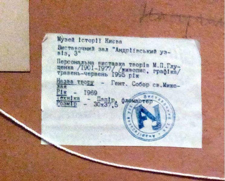 Собор Святого Николая 30-37,5 см., бумага, фломастер 1969  - 3