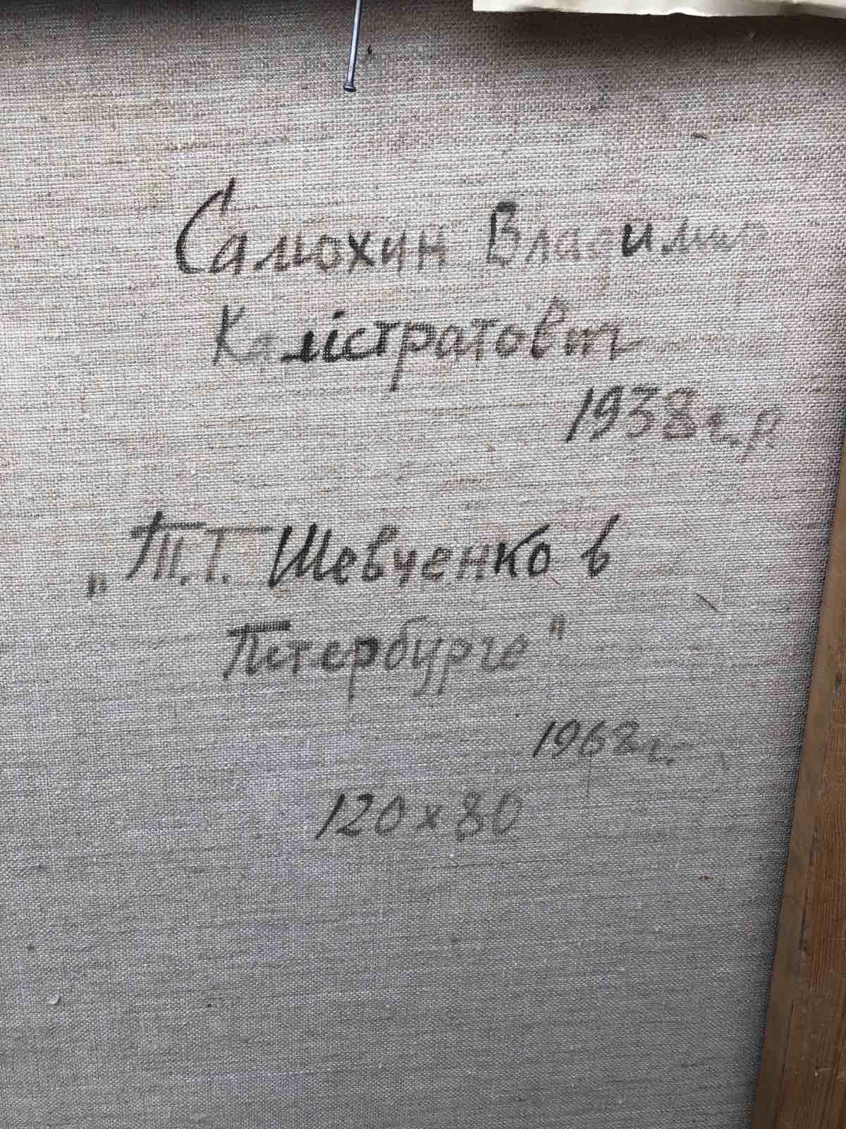 Т.Г. Шевченко в Петербурге 120-80 см., холст, масло 1962 год - 2