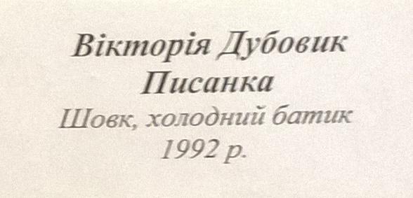 Писанка 1992, Шелк, холодный батик - 1