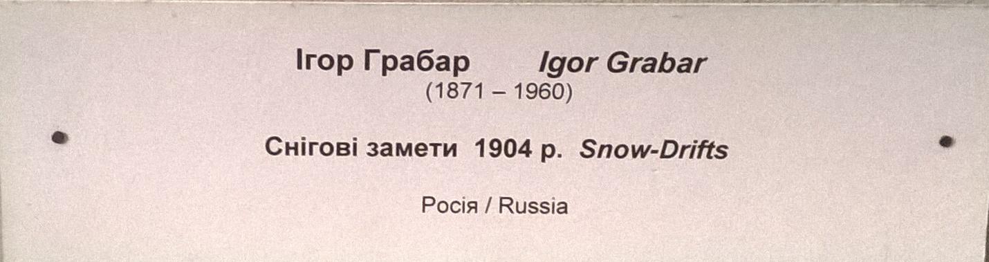 Снежные сугробы 1904. Холст, масло. - 1
