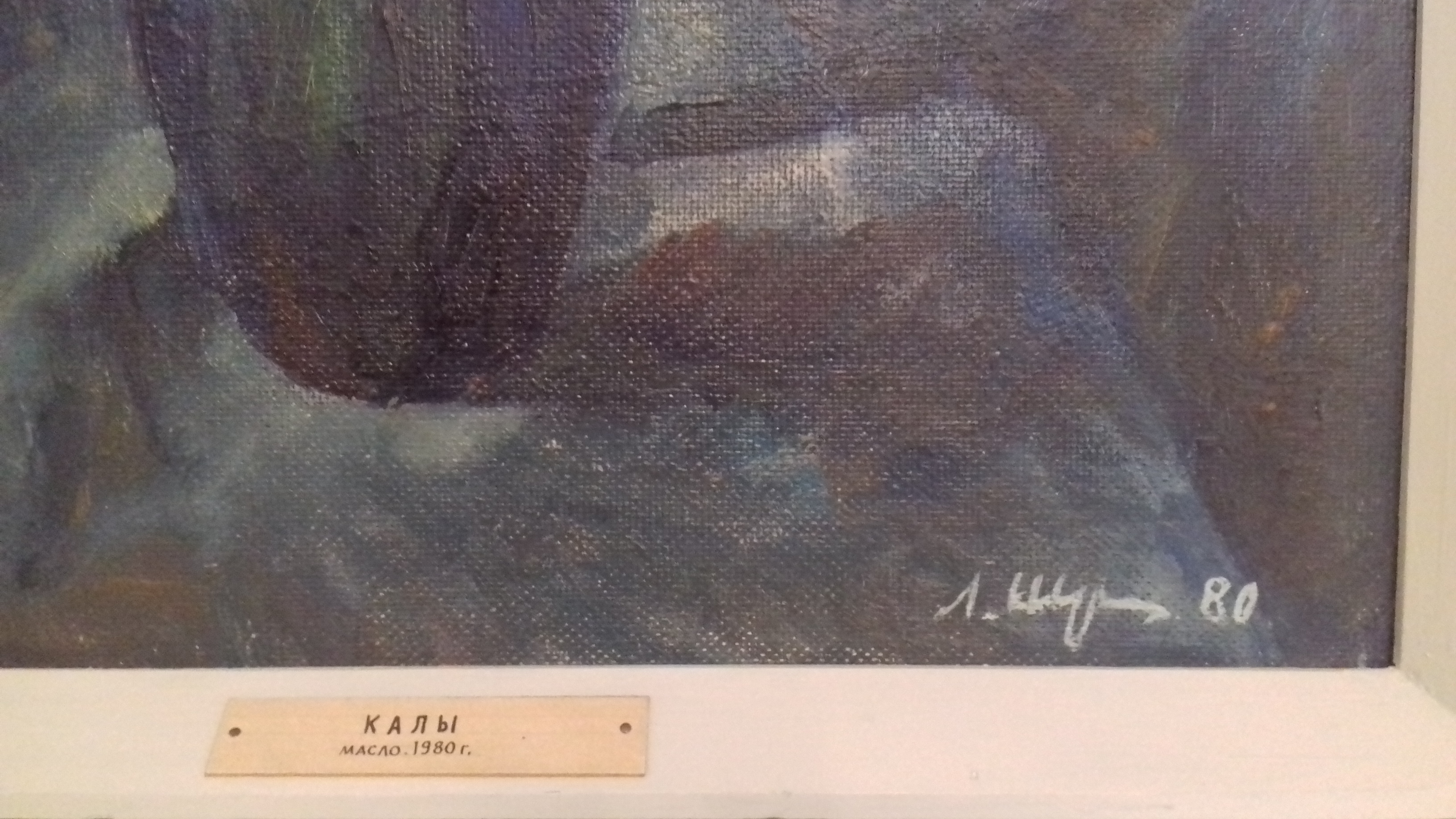 Калы 77-50 см. картон, масло 1980  - 2