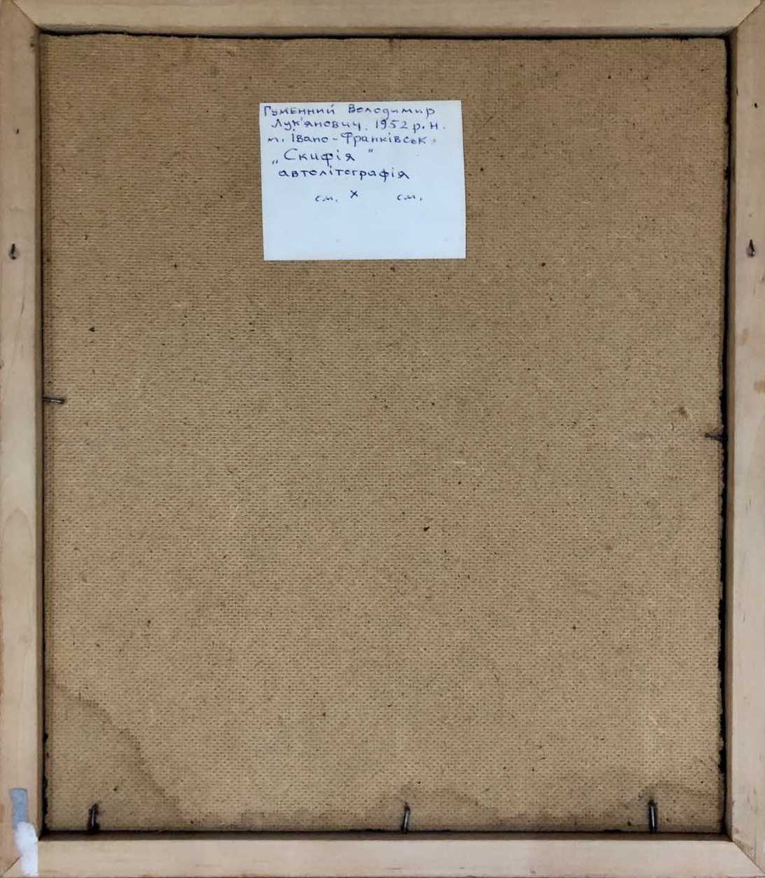 Скифия (автолитография) 40-60 см., картон, графика  - 2