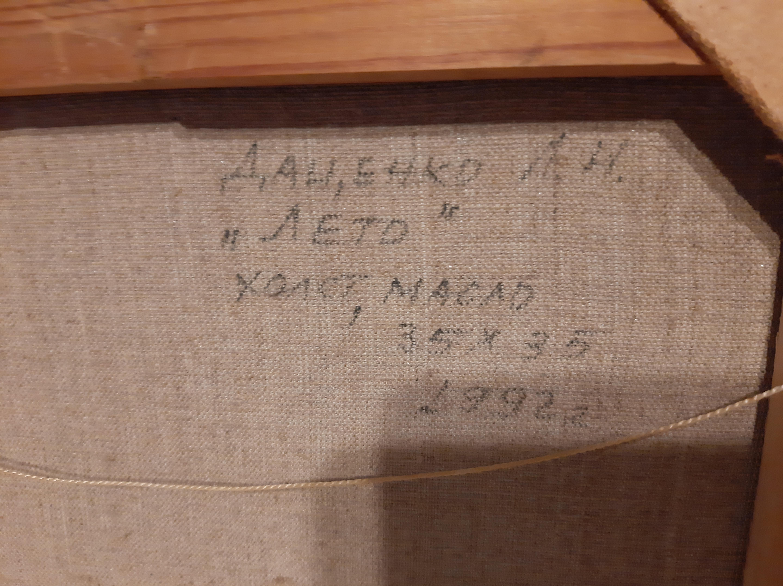 Лето 35-35 см., холст, масло 1992 - 1