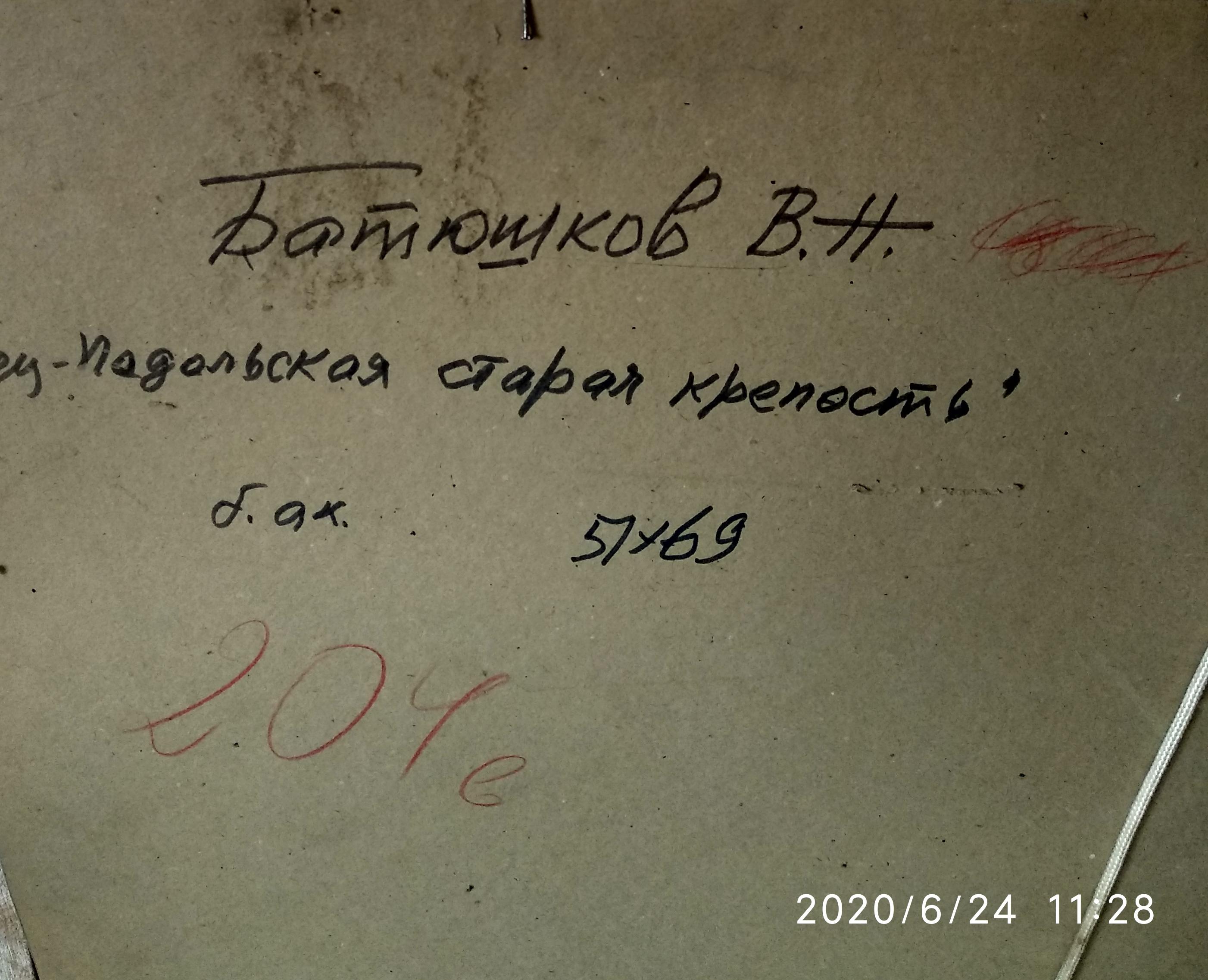 Каменец-Подольская старая крепость 51-69 см., бумага, акварель - 1