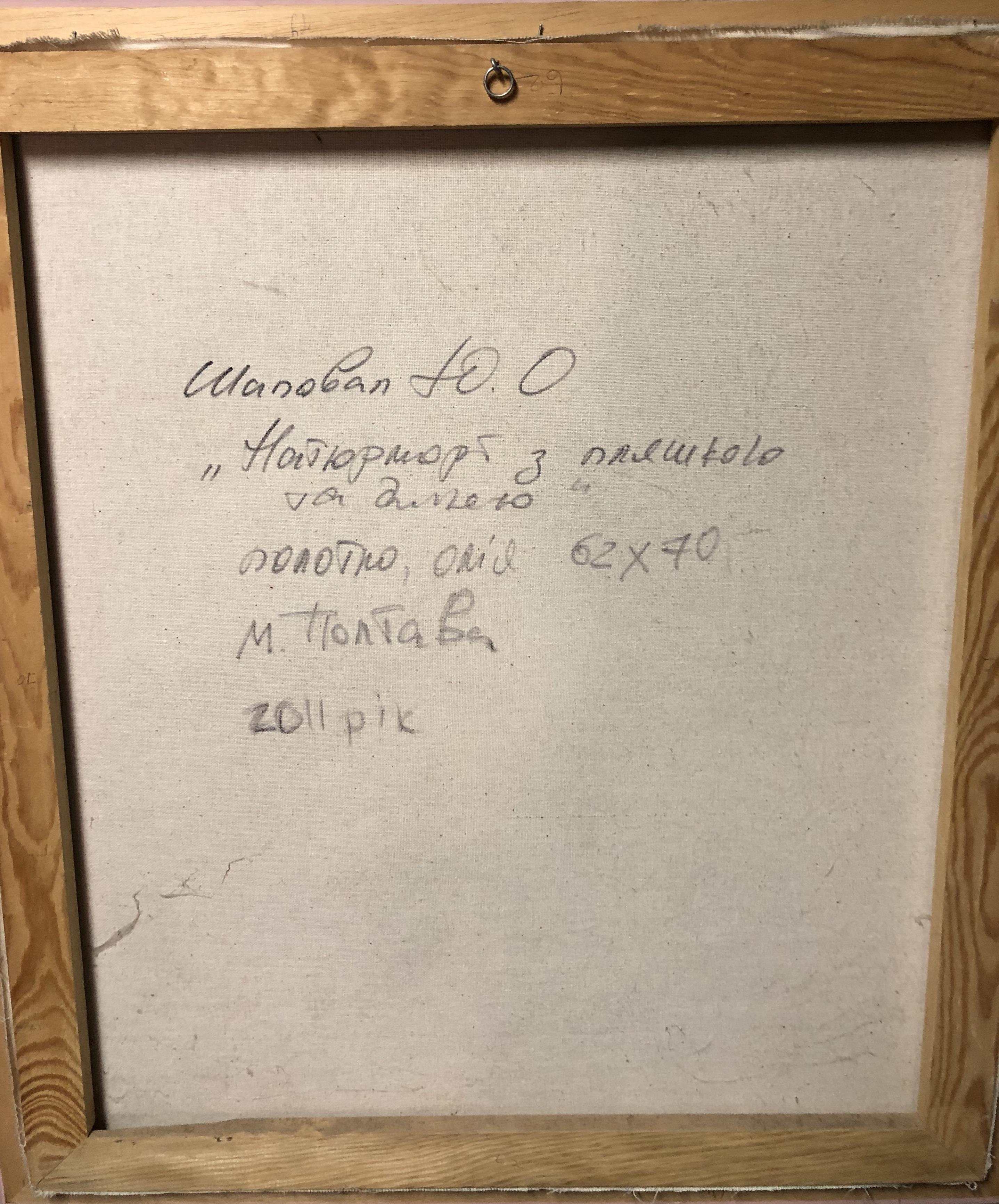 Натюрморт з пляшкою 62-70 см., холст, масло 2011 год  - 1