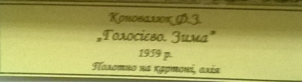 Голосеево. Зима 1959. Холст, масло. - 1