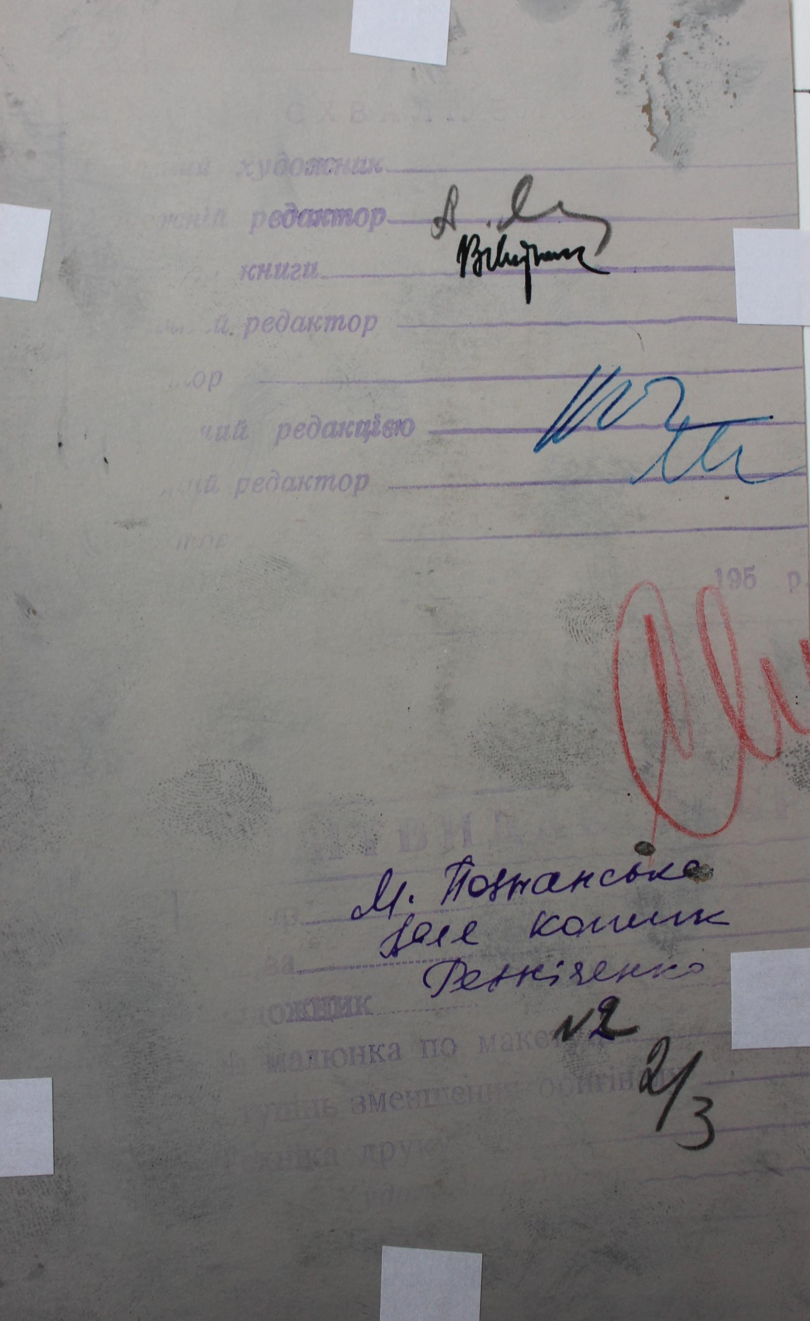 Познанська, рисунок к поэме Валя Котик 7-15 см., бумага, карандаш 1959 год  - 1