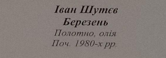 Март Начало 1980-х. Холст, масло - 1