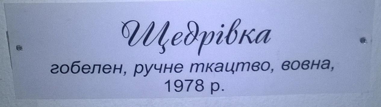 Гобелен. Щедривка, ручное ткачество, шерсть 1978 - 1
